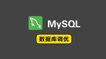 MySQL数据库调优