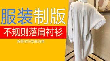 服装CAD服装纸样裁剪高级制版-不规则落肩衬衫制版教程