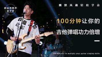 100分钟让你的吉他弹唱功力倍增