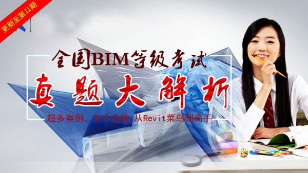 1至11期全国BIM等级考试真题大解析,Revit从入门到精通视频教程