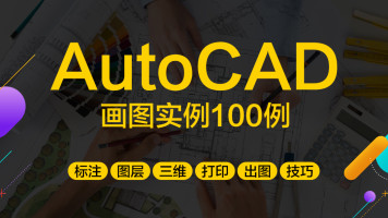 CAD画图实例100例-CAD教程CAD绘图CAD制图CAD机械CAD建模