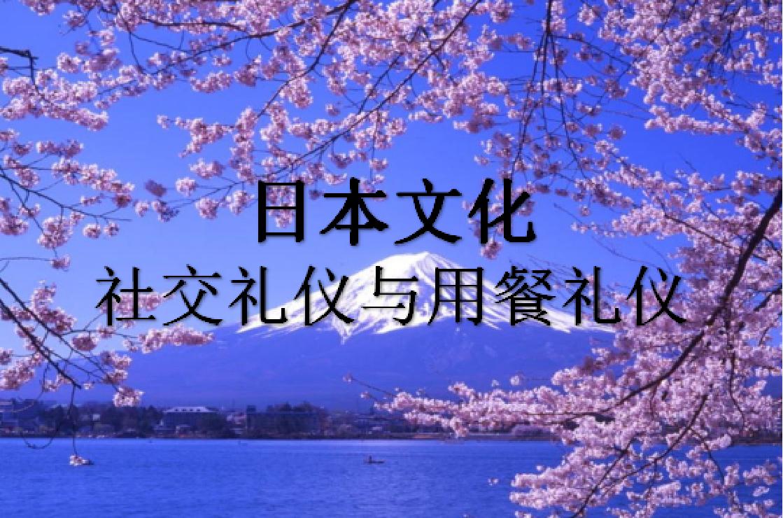 日本文化之社交礼仪与用餐礼仪