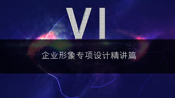 VI【cdr】企业专项设计:名片/海报/工作牌/工作服/海报等