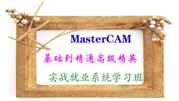 MasterCAM基础到精通高级精英实战工厂就业系统班