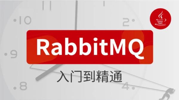 RabbitMQ分布式架构必备,java架构,Java高级【咕泡学院】
