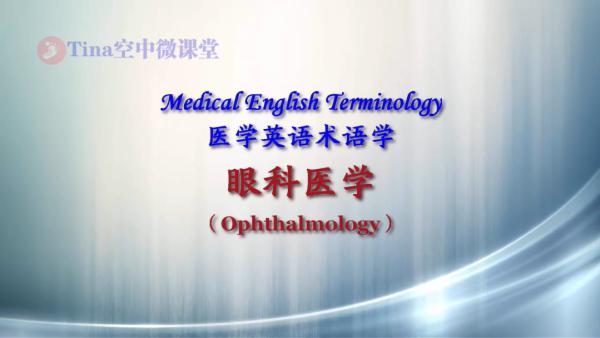 医学英语术语学-眼科医学