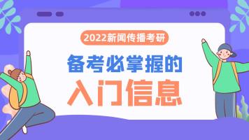 2022级新传备考必掌握的入门信息