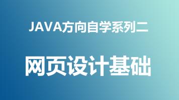 Java自学系列课程二——HTML网页设计基础