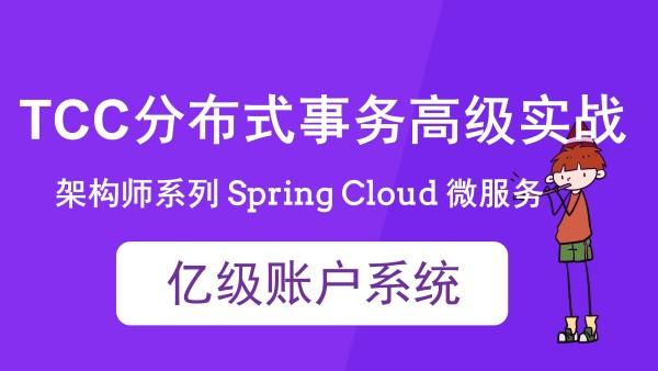 Spring Cloud  微服务高级教程 亿级账户系统 TCC分布式事务实战