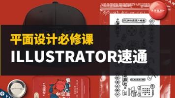 Illustrator AI零基础入门速通