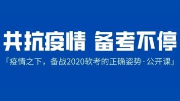 2020软考-系统集成项目管理工程师/专业备考/免费