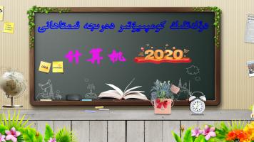 学计算机2020年考有用的证书直播课