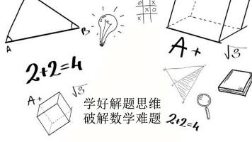 与孩子一起学的数学解题思维课