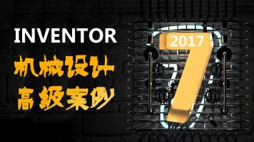 Inventor2017机械设计视频教程全国技能大赛自学入门精通赠全课件