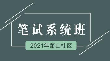 2021年萧山社区笔试系统班