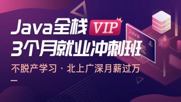零基础Java全栈工程师VIP班【3个月就业冲刺】