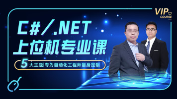 .NET/C#工控上位机VIP系统学习班【新阁教育】