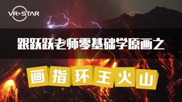 【VRStar】跟跃跃老师零基础学画指环王里的火山