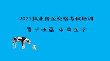 2021执业兽医资格考试-中兽医学