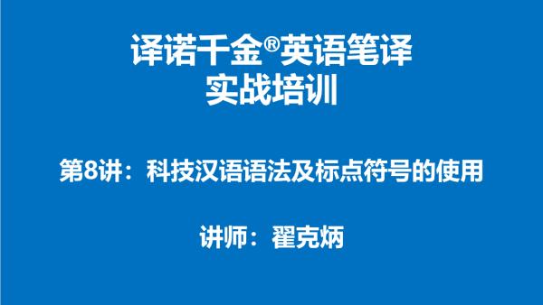 译诺千金英语笔译实战培训第8讲-科技汉语语法及标点符号的使用