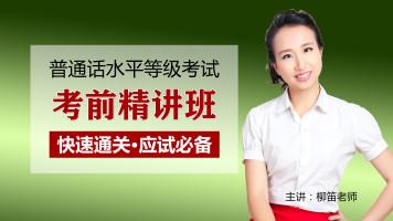 普通话水平测试精讲课程