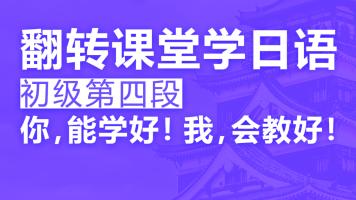新标日初级 第四段(25-32课)