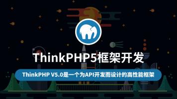 【云知梦】ThinkPHP5框架开发/全新打造