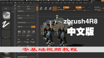 zbrush4R8中文版基础入门教学视频