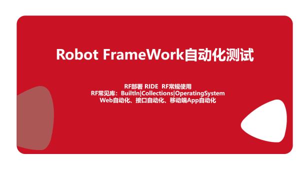Robot FrameWork自动化测试