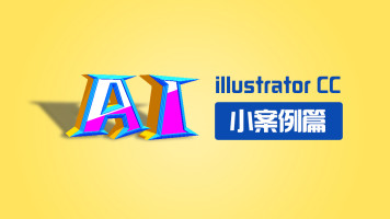 illustrator免费视频课程平面设计【小案例】部分