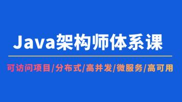 Java架构师-大型互联网实战技术体系课-分布式/微服务/高并发