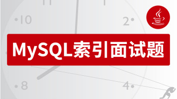 mysql索引面试题mysql数据库性能优化java高级开发架构进阶-咕泡
