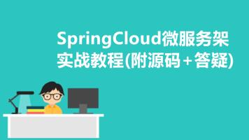 SpringCloud微服务架构实战教程(附源码+答疑) 立即播放0人已学习