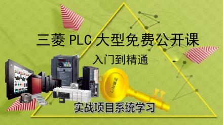 三菱plc大型免费公开课