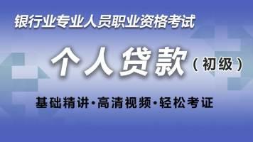 银行业专业人员职业资格考试《个人贷款(初级)》网授精讲班