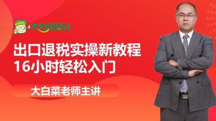 新版出口退税实操教程-大白菜会计学堂出品