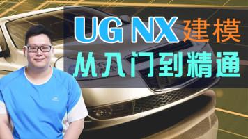 UGNX1907建模从入门到精通