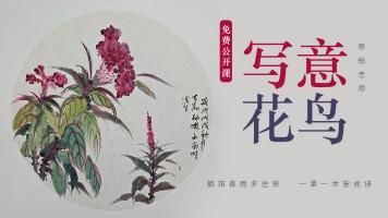 寒柏老师-写意花鸟/ 国画/水墨画/写意画/美术绘画