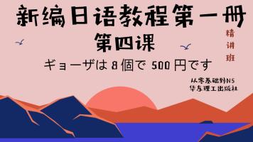 新编日语教程第一册  第四课  ギョーザは8個で 500 円です