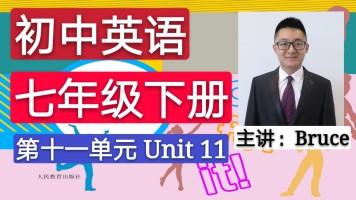 【精】人教版七年级初一英语(下册)Unit 11