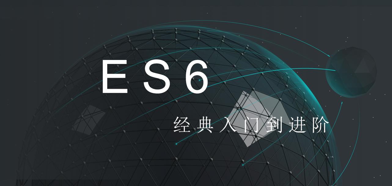 ES6经典入门到进阶