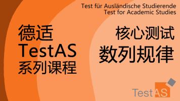 【德适TestAS课程】核心测试-数列规律