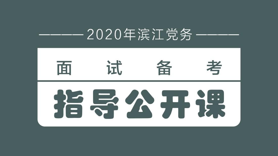 2020年滨江党务面试备考指导课