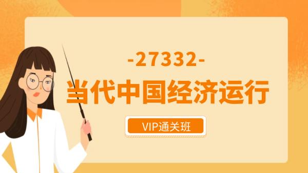 自考 当代中国经济运行 27332 工商本 专升本 成人学历