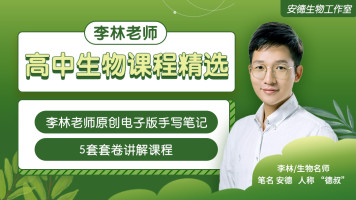 李林老师高中生物课程精选
