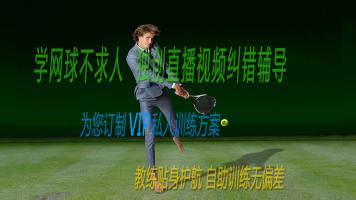 私人订制网球课程 精准视频纠错