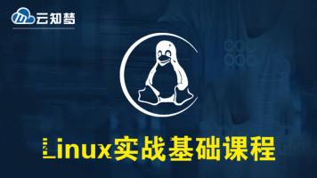 【云知梦】Linux实战基础篇/RHCSA认证课程