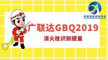 广联达GQI2019消火栓识别