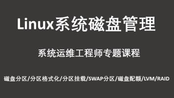 Linux系统磁盘管理专题课程