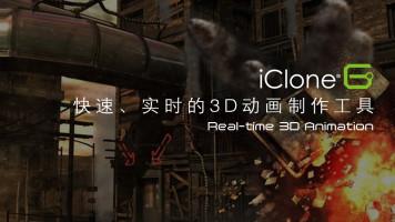 iClone6 白金课程 01-基础